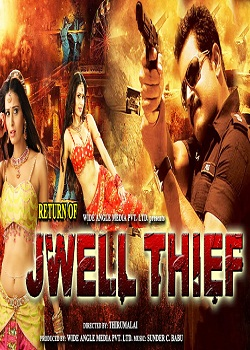 Return Of Jwell Thief (2014)